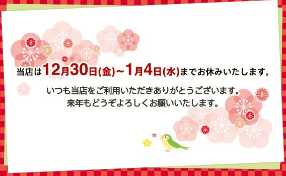 当店は12月30日から1月4日までお休みいたします。