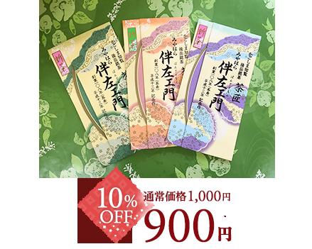 通常価格1000円が10パーセントオフで900円!
