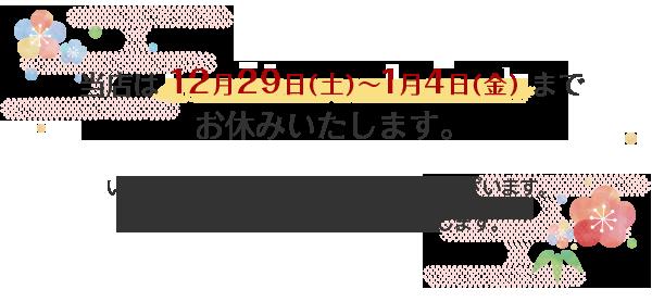 当店は12月29日から1月4日までお休みいたします。来年もどうぞよろしくお願いいたします。