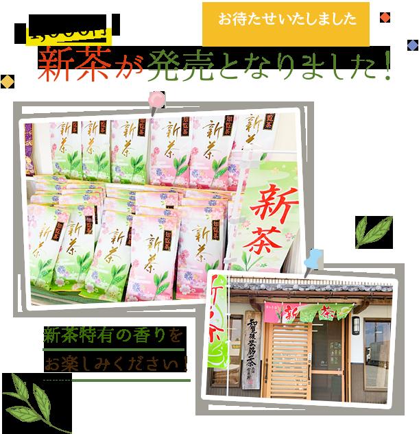 おまたせしました!千円新茶が発売となりました!新茶特有の香りをお楽しみください!