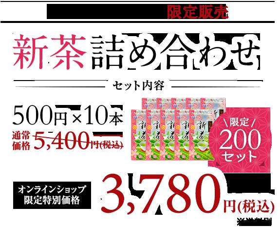 オンラインショップ限定で500円×10本入りの新茶詰め合わせを3,780円で販売します!(限定200セット・送料別)