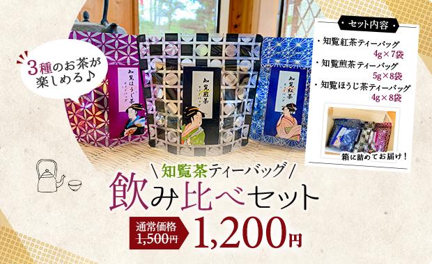 紅茶・煎茶・ほうじ茶の3種が楽しめる!知覧茶ティーバッグ飲み比べセット販売!通常価格1500円が1200円!