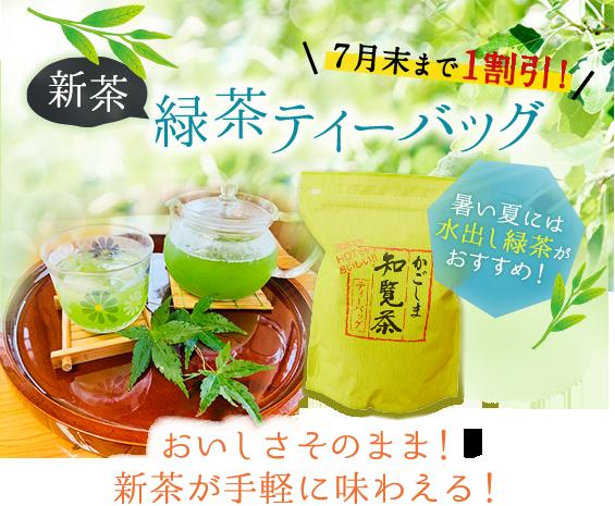 おいしさそのまま!新茶が手軽に味わえる!新茶緑茶ティーバッグ