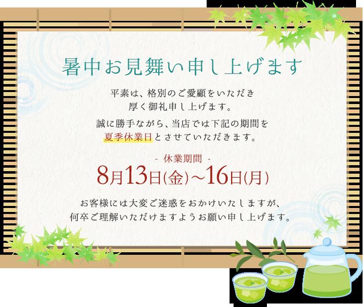 当店では8月13日金曜日から16日月曜日まで、夏季休業日とさせていただきます