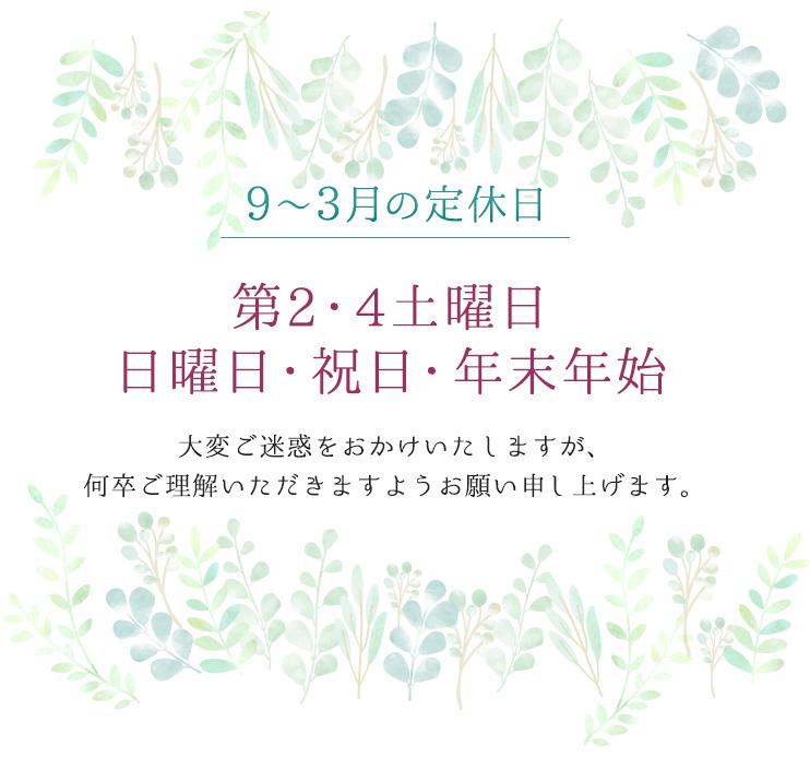 9月から3月の定休日 第2・4土曜日、日曜日、祝日、年末年始